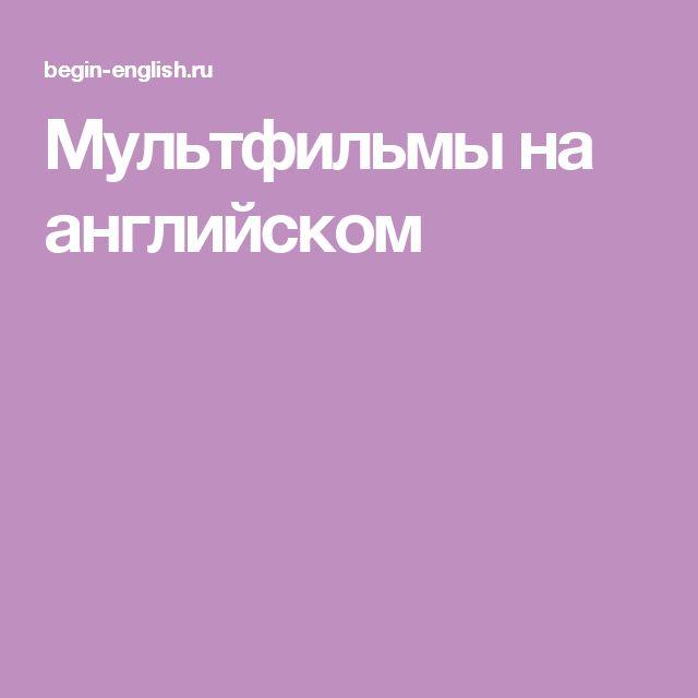 Мультфильмы на английском