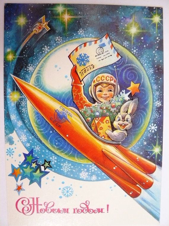 Soviet Greeting Card with Rocket and Astronaut by AtticSpider, $6.00
