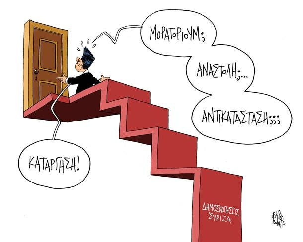 #syriza