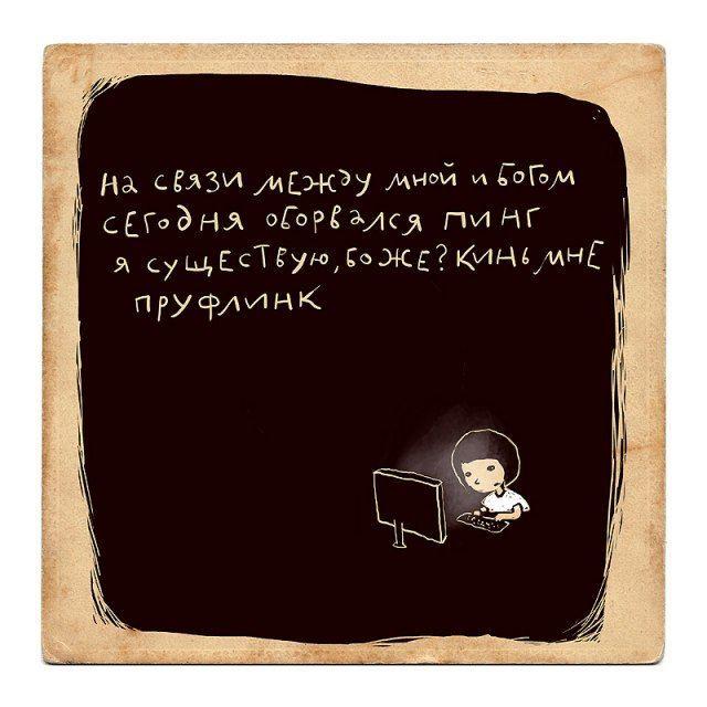 Все богатство русского языка в рифмованных картинках