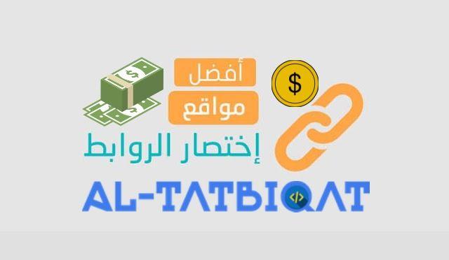 افضل مواقع الربح من اختصار الروابط 2020 صادقة Https Bit Ly 37qp1nl Company Logo Earn Money Tech Company Logos