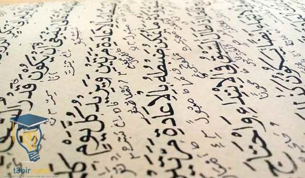 اجمل موضوع تعبير عن اللغة العربية بالعناصر للصف الاول الثانوي 1 Arabic Calligraphy Calligraphy