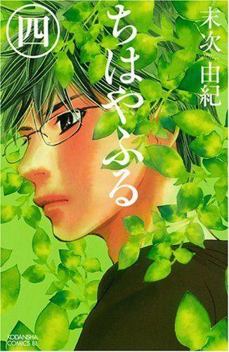 ちはやふる (4) (Be・Loveコミックス) by 末次 由紀 Chihayafuru vol. 4