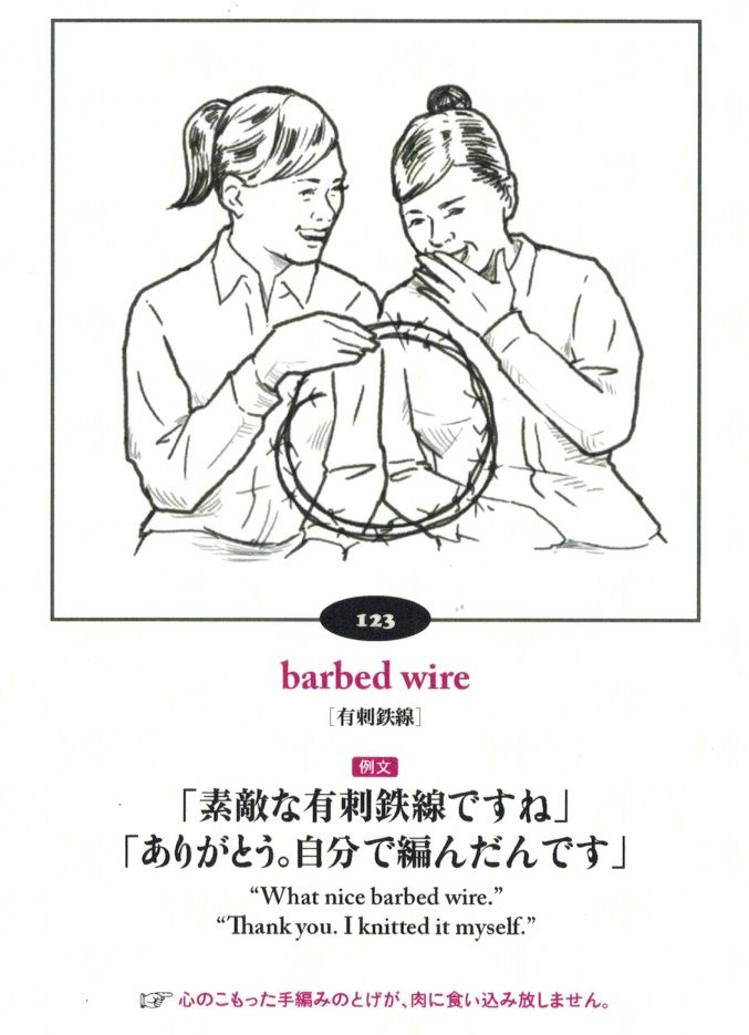 """""""What nice baebed wire."""" """"Thank you. I knitted it myself."""" (「素敵な有刺鉄線ですね」「ありがとう。自分で編んだんです」有刺鉄線:barbed wire)"""