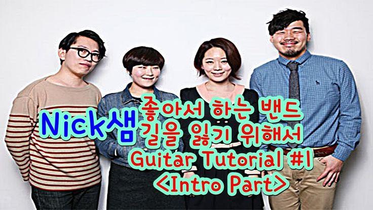 [Nick샘] 좋아서 하는 밴드_길을 잃기 위해서_Guitar Tutorial #1 (Intro Part)
