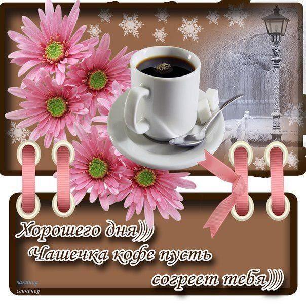 Открытки кофе от души