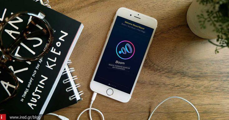 Η εφαρμογή BOOM για iOS θα απογειώσει την ακουστική σας εμπειρία