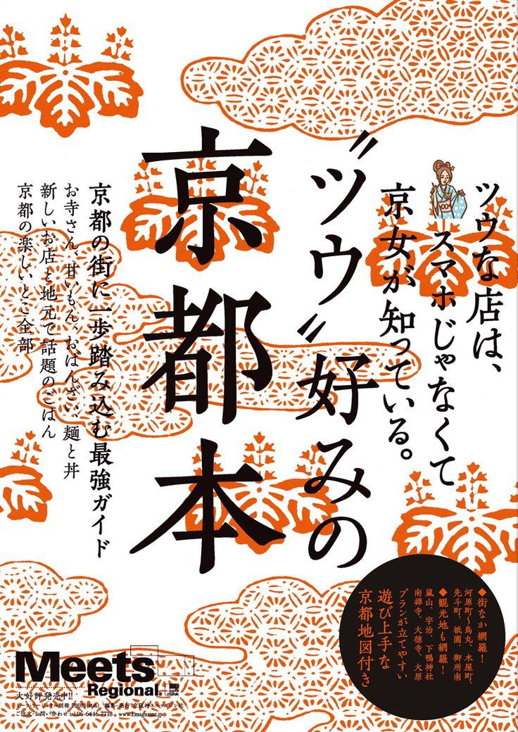 """ツウな店は、スマホじゃなくて京女が知っている。 """"ツウ""""好みの京都本 Meets ポスターデザイン 和風 日本"""