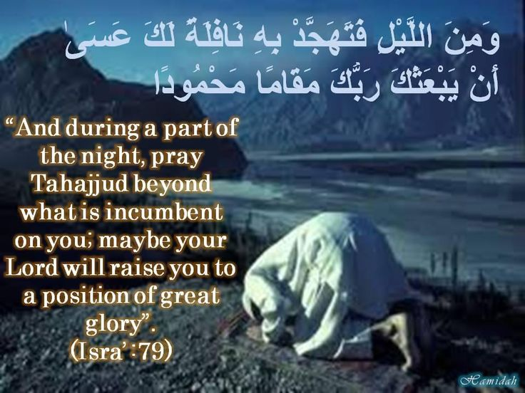 And in some parts of the night (also) offer the Salat (prayer) with it (i.e. recite the Quran in the prayer), as an additional prayer (Tahajjud optional prayer Nawafil) for you (O Muhammad SAW). It may be that your Lord will raise you to Maqaman Mahmuda (a station of praise and glory, i.e. the highest degree in Paradise!).