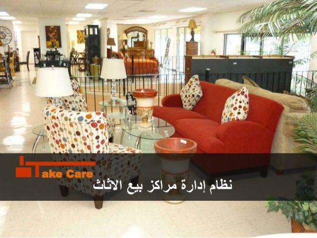 عرض تقديمي تيك كير نظام إدارة مراكز بيع الاثاث Home Decor Decor Furniture