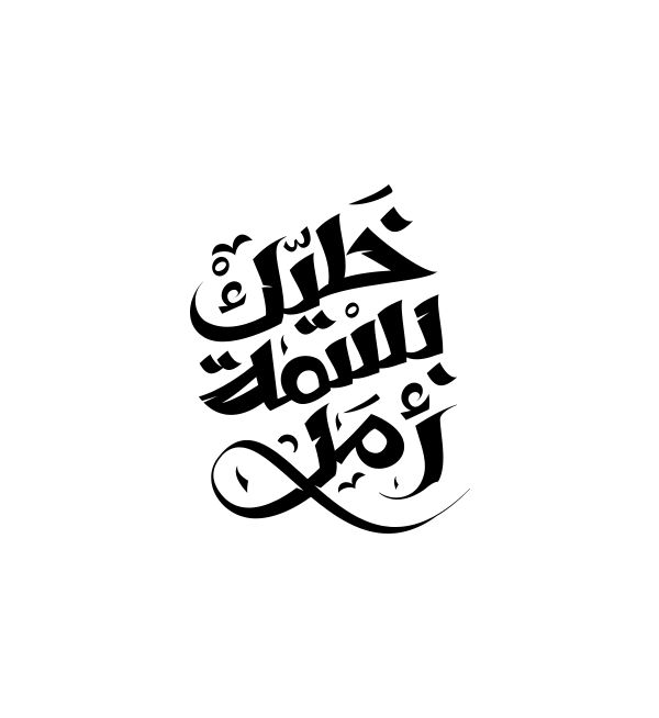 https://www.behance.net/gallery/18836667/Arabic-Typography-2014