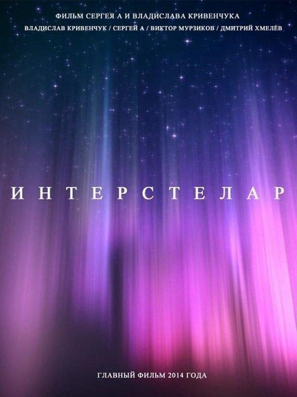 Interstelar (2014)