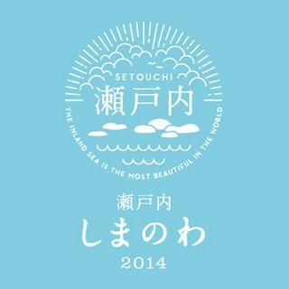 瀬戸内しまのわ2014のロゴマーク。 「瀬戸内の島々の輪を人々の和で繋いでいこう」というコンセプト��