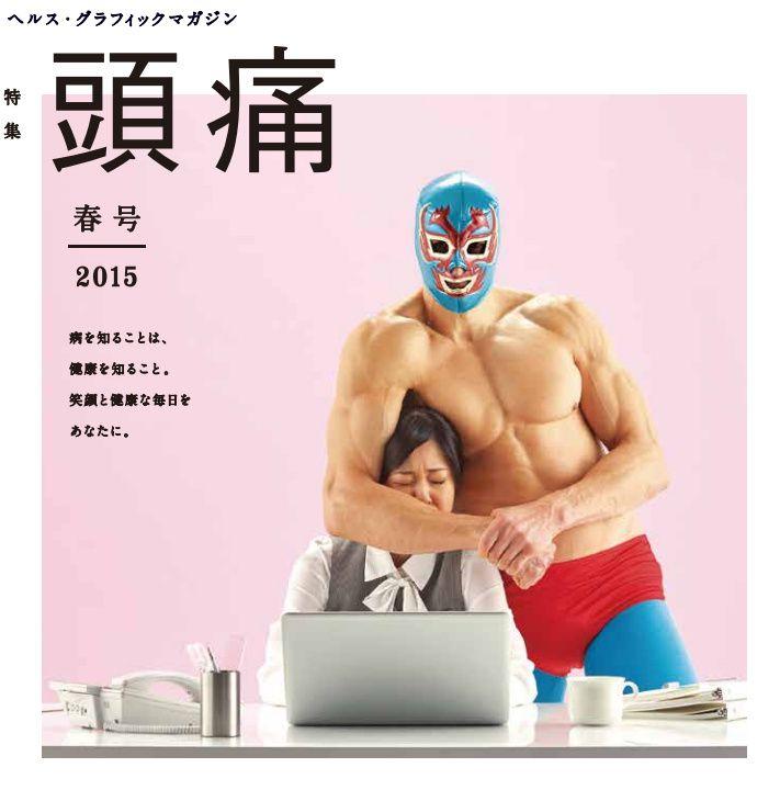 aisei health graphic magazine
