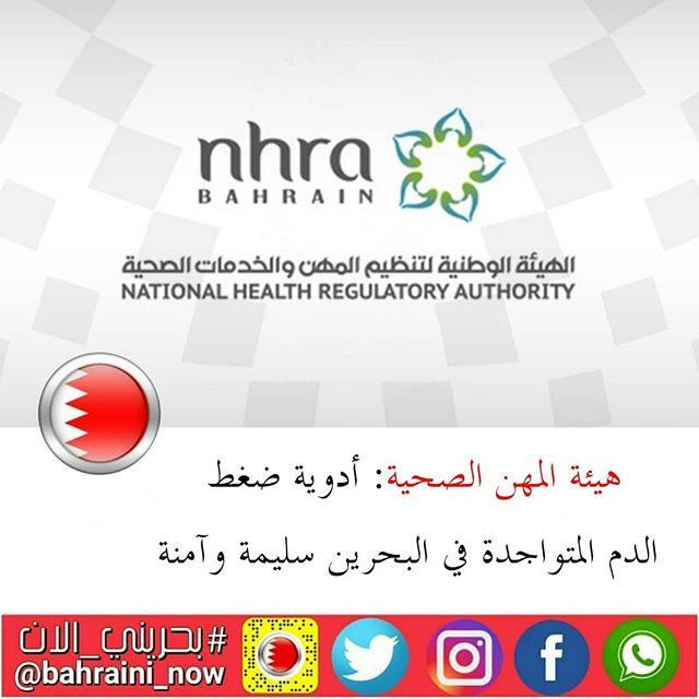 هيئة المهن الصحية أدوية ضغط الدم المتواجدة في البحرين سليمة وآمنة بنا أكدت الهيئة الوطنية لتنظيم المه National Health National Incoming Call Screenshot