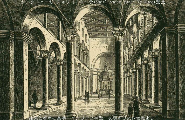 忘れへんうちに      Avant d'oublier: バシリカ式聖堂の起源はローマ時代のバシリカ