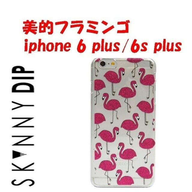 『かわいいピンクフラミンゴiphoneケース♪』