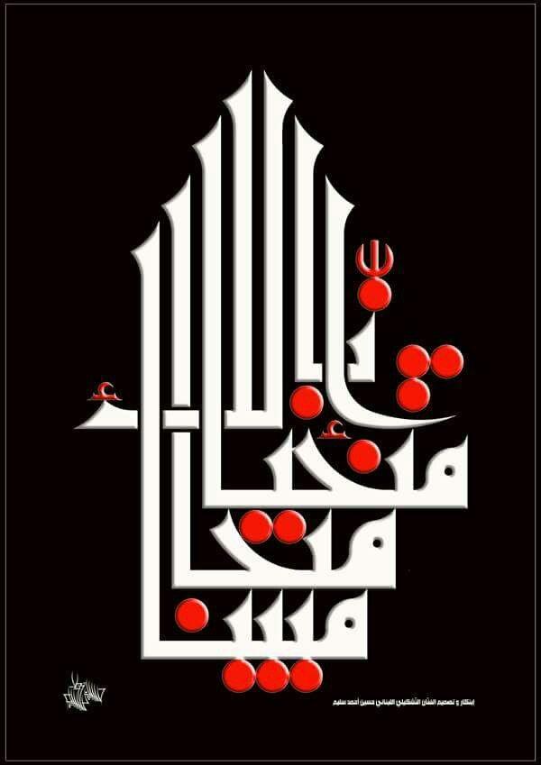90 mejores imágenes de أول سورة الفتح en Pinterest | Arte de la ...