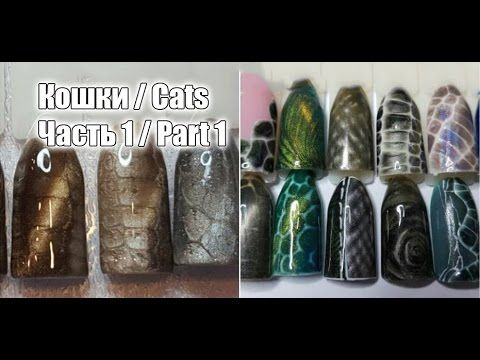 "Юлия Билей – Дизайны с ""кошачим глазом"" / Julia Biley - Designs with ""cat's eye"" Periscope - YouTube"