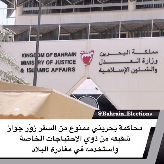 البحرين محاكمة بحريني ممنوع من السفر زور جواز شقيقه من ذوي الاحتياجات الخاصة واستخدمه في مغادرة البلاد استغل مواطن مطل Home Decor Decals Home Decor Decor