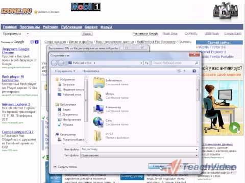 Как восстановить случайно удаленный файл? - YouTube