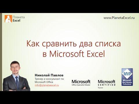 Консолидация (сборка) данных из нескольких таблиц в Excel - YouTube