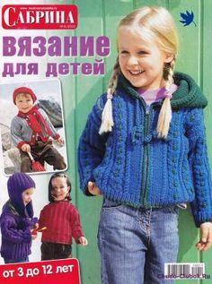 Сабрина Вязание для детей 2010-06