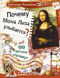 """Почему Мона Лиза улыбается? И еще 100 детских """"почему"""" про искусство и…"""