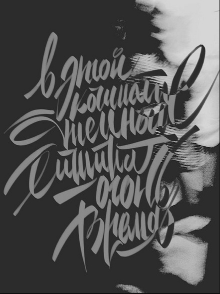 cyrillic calligraphy by Yura Monko