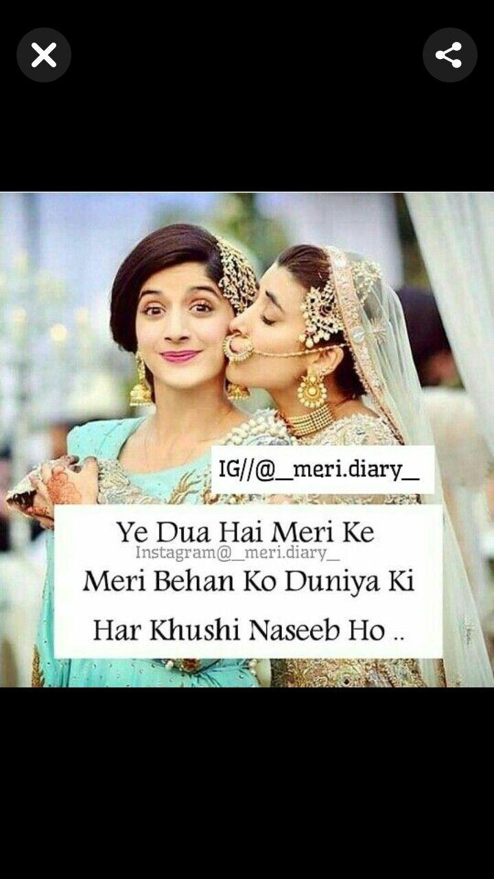 Dono Jhn Me Khushiya Mile Sister Love Quotes Sister Birthday Quotes Brother Sister Love Quotes