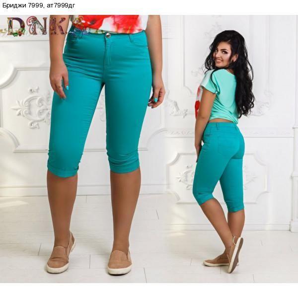 Стрейчевые капри и джинсы женские бриджи 46 размера
