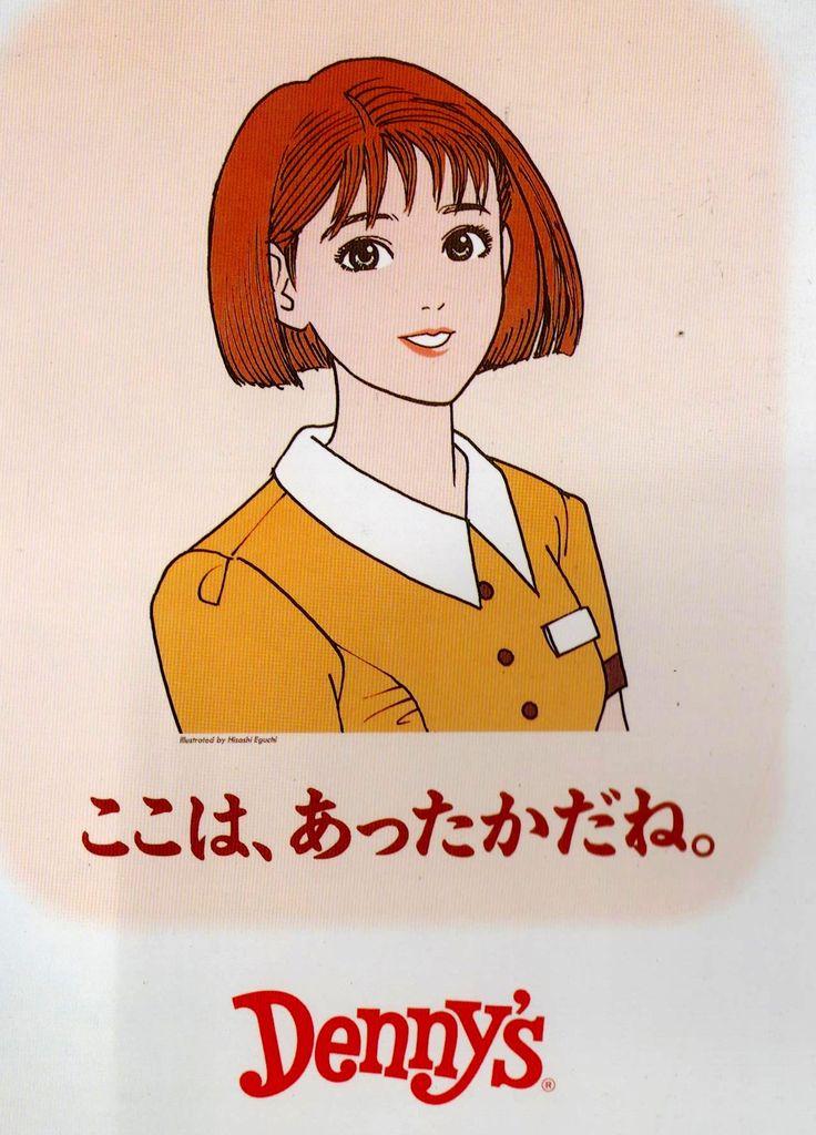 イメージ2 - イラストレーター江口寿史氏の画像 - アトム大好き団塊オヤジの部屋 - Yahoo!ブログ