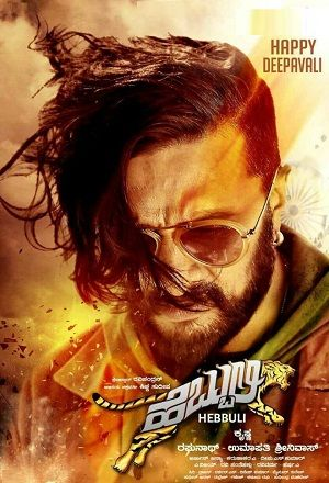 Hebbuli Full Movie Download Online Free with high quality audio & video online in HD, DVD-rip, Blu-ray Watch Put-locker, AVI, 720p or 1080p, Mega-share or Movie4k, PC, mac, iPod, iPhone on your device as per your required formats, download Hebbuli full movie, Hebbuli 2017 movie download, Hebbuli full movie download, Hebbuli full movie download free, Hebbuli movie direct download, Hebbuli movie download, Hebbuli movie download hd,