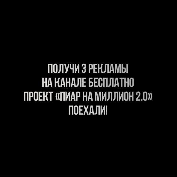 """Прошел первый поток проданных реклам на канале на 25 штук из 100. С 17 сентября до 31 октября запускается вторая гонка по покупке реклам на канале из 100 ( 75 осталась) """"Пиар на миллион 2.0"""".  Тот, кто больше всех поддержит канал купив рекламу, получит дополнительные 3 рекламы. Деньги на карту Сбербанка 4276 4900 1116 2726. Также можете на Яндекс Деньги 410013282258796 или WebMoney R183389896596 / U199382736464"""