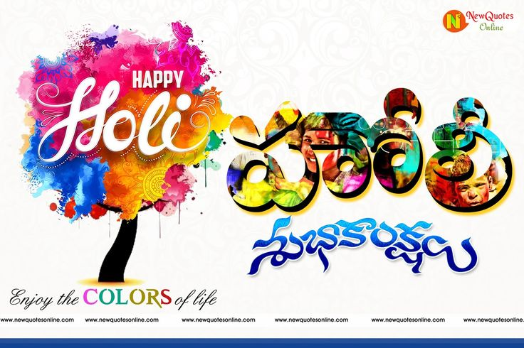 Summer holidays quotes in telugu find your dream new quotes telugu holi 2017 wishes greetings sayings messages 18 best holi quotes images on backgrounds happy m4hsunfo