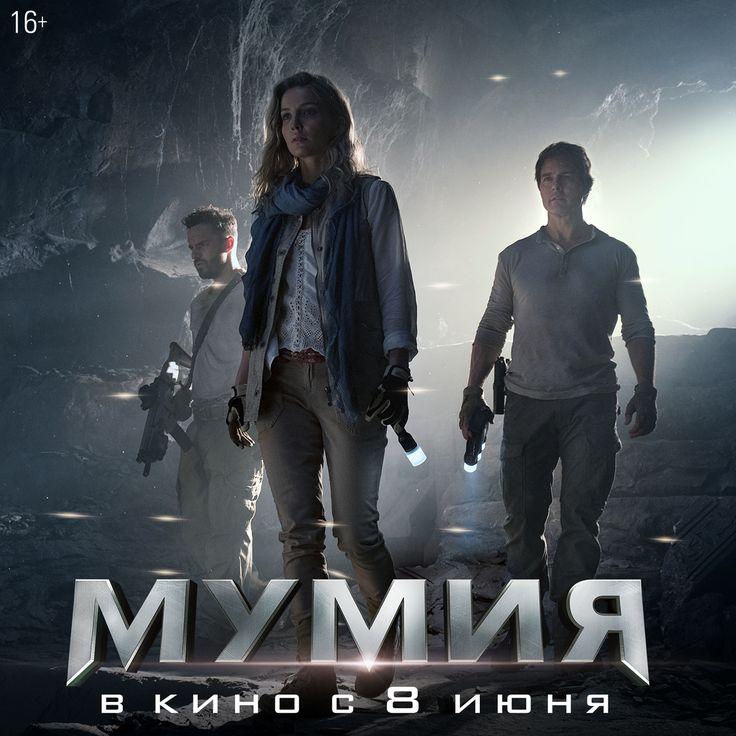 Первой в пещеру заходит женщина… просто потому, что она археолог. #МУМИЯ уже в кино.