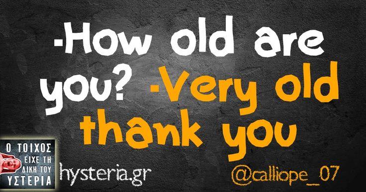 -How old are you? - Ο τοίχος είχε τη δική του υστερία