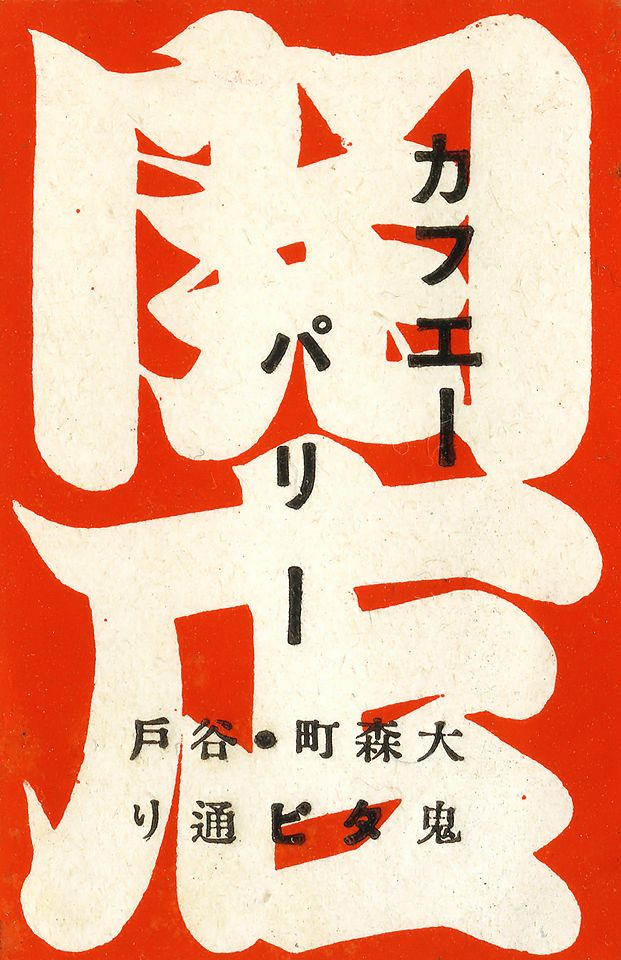 early 20th century matchbox design, Japan