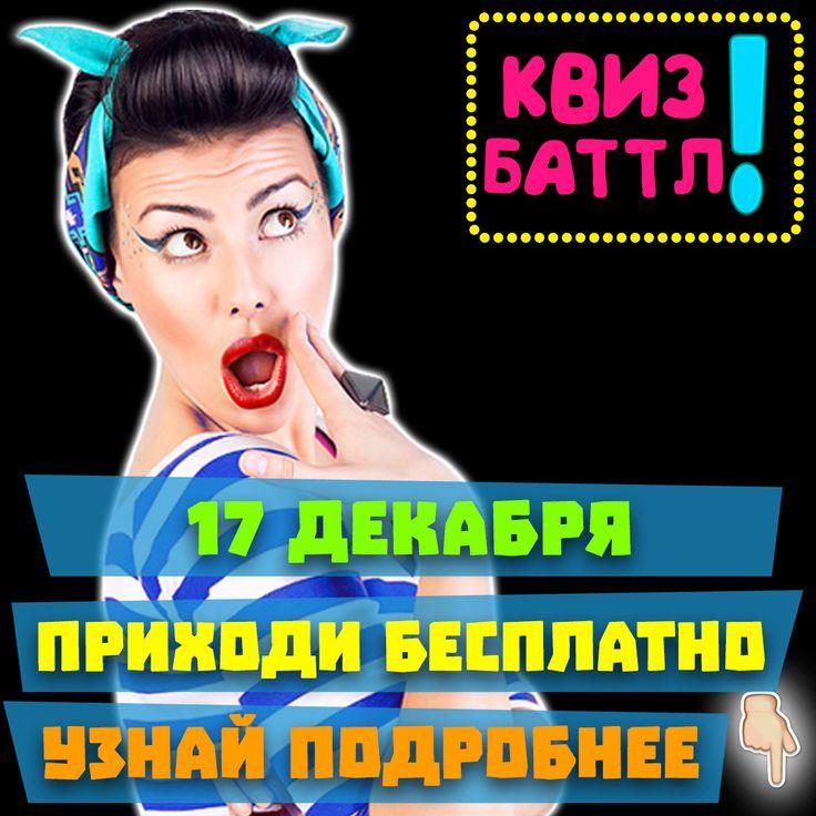"""💥 Это уникальное событие в Москве! Попробуй новую игру в стиле Квиз, это """"Квиз Баттл!"""" Никакого занудства, крутые эмоции - гарантируем! 😎 Чтобы прийти бесплатно - напиши мне в вотсап - 89175829706. Пришлю пригласительный! 👉 17 Декабря, Воскресенье, 18:00, Паб """"Гвозди"""" на м. Таганская. Супер призы и нереальное количество эмоций гарантировано! Мы тебя ждем! 🍀 РЕГИСТРАЦИЯ на игру ОБЯЗАТЕЛЬНА (а то места может не хватить). Все подробности: 89175829706 или пишите мне в ЛС или смотрите у нас…"""