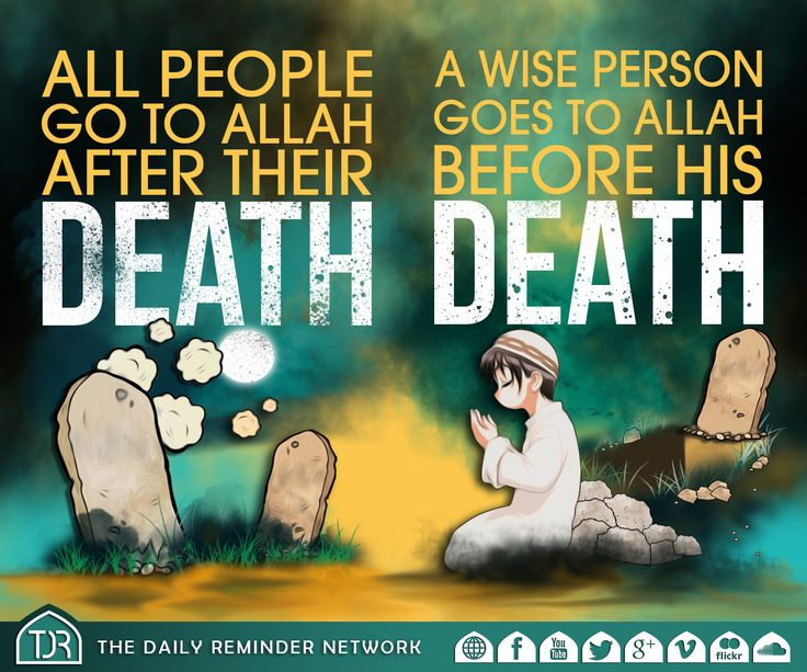All people go to Allah after their death... A wise person goes to Allah before his/her death...