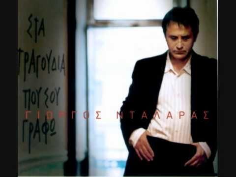 George Dalaras - Άλλη μια φορά ft Γιάννης Βαρδής ( Greek & English Lyrics One of my favourites. Words for life...