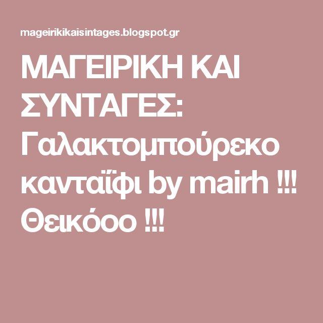ΜΑΓΕΙΡΙΚΗ ΚΑΙ ΣΥΝΤΑΓΕΣ: Γαλακτομπούρεκο κανταΐφι by mairh !!! Θεικόοο !!!