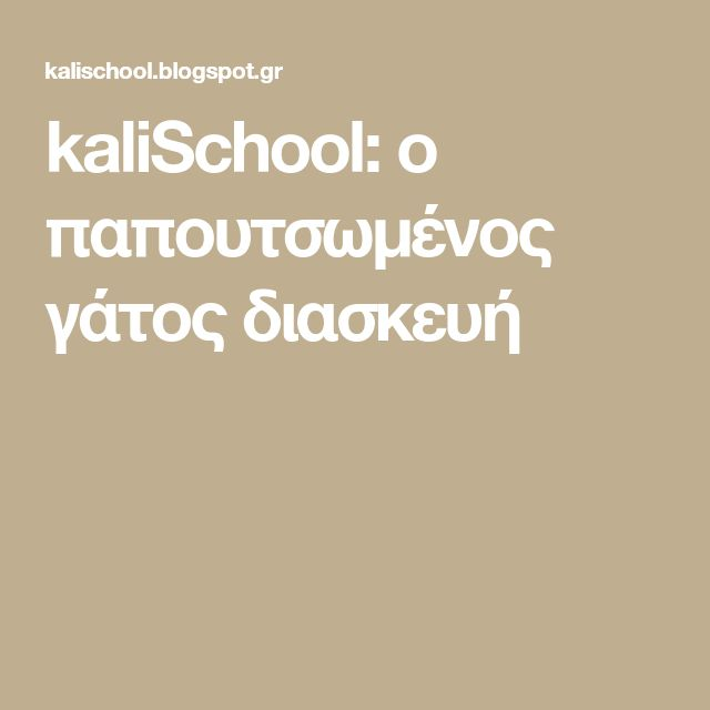 kaliSchool: ο παπουτσωμένος γάτος διασκευή