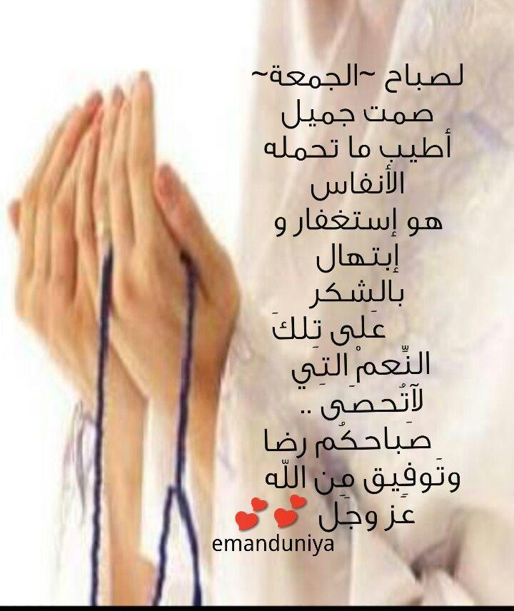 لصباح الجمعة صمت جميل Morning Quotes Quotes Islam