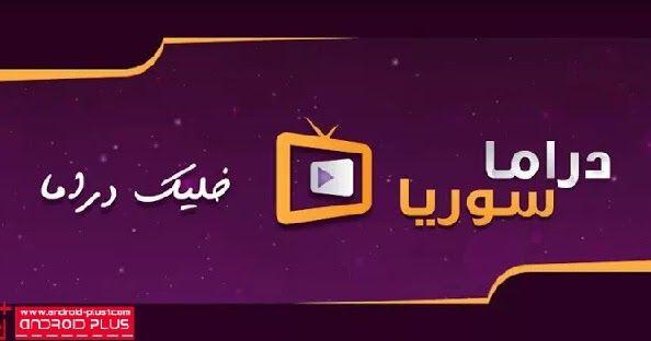 تحميل تطبيق دراما سوريا لمشاهدة المسلسلات السورية بجودة عالية للاندرويد Android Plus Drama Syria Download