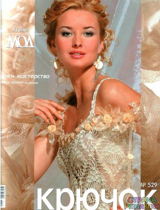 Журнал мод № 529. - Журнал мод - Журналы по рукоделию - Страна рукоделия