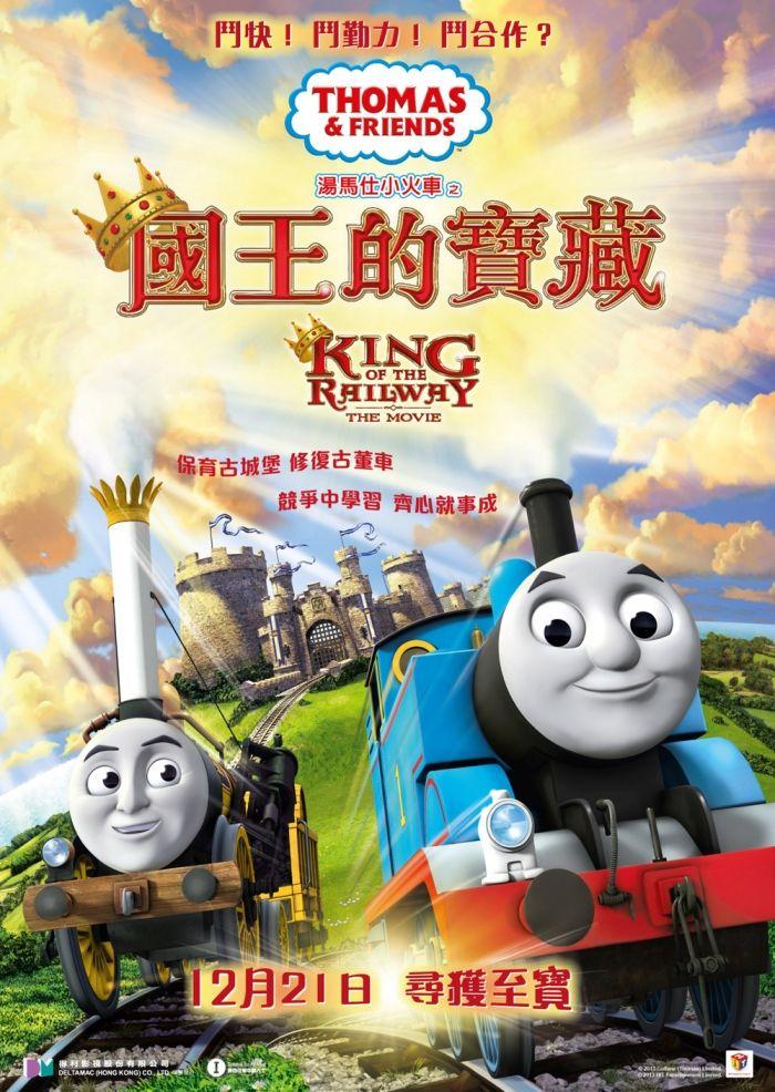 Thomas & Friends: King Of The Railway | 湯馬仕小火車之國王的寶藏 [2013]