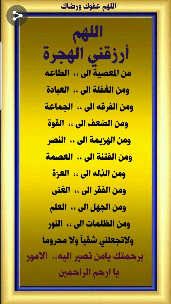 Pin By صور اسلاميه On Islamic Dua Islamic Dua Yemen Sanaa Mantras