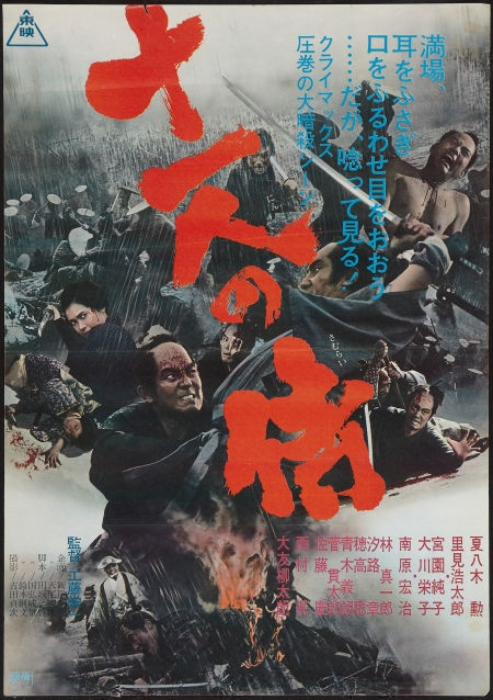 "Japanese movie poster for ""Samurai Rebellion"""