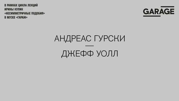 Лекция Ирины Кулик в Музее «Гараж». Андреас Гурски — Джефф Уолл.